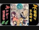 【スマホゲーム】[アリスと闇の女王]#4 不思議で不気味な世界を冒険するダークファンタジー HELSING GAME(ヘルシングゲーム)