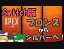 【Switch版Apex #2】初心者ランクマ ブロンズからシルバーへ!【ゆっくり実況】