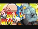 【筋トレ】ひょろいケモナーの筋トレ紹介