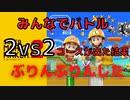 【レート6500の】マリオメーカー2 みんなでバトル【ぶりんぶりん】