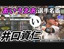 「井口資仁」ゆっくりプロ野球 あいうえお選手名鑑【プロ野球スピリッツ】