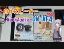 【CeVIO解説】スピーカーを作ってみるのはいかが?MarkAudio OM-MF4【小春六花】