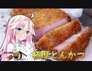 【IA&ONE】ARIA姉妹は肉が食べたい!!【極厚とんかつ】