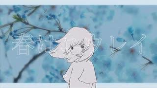春はユウレイ/ 87 feat.GUMI
