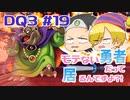 【モテ縛りドラクエ3】モテない勇者だって居るんですよ?! #19(ゲーム実況)