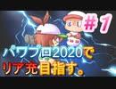 【実況】パワプロ2020でリア充目指す。01