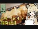 おつかれごはん#42「香ばしバターピラフ稲荷寿司」