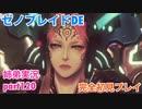 □■ゼノブレイドDEを初見実況プレイ part120【姉弟実況】