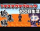 【マイクラ】1マスマグマブロック100日間サバイバル生活総集編【100Days/マインクラフト/Minecraft/ゆっくり実況】