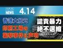 香港大紀元、印刷工場の襲撃事件に声明