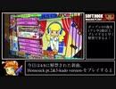 Homesick Pt.2&3 -kudo version-(EX42)/ポップンミュージック 解明リドルズ【biim兄貴リスペクト】