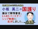 「議会で陳情審査。LGBTパートナーシップ制度に反対しました」(前半)小坂英二 AJER2021.4.15(1)
