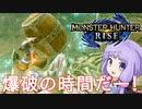 【MHRise】ゆかちゃん&ジャギ モンハンライズ part8