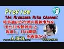 「Preview The MizusawaMika Channel 時事通信が台湾の脱線事故を「また日本製列車」と報道!日台離間を画策か?!」AJER2021.4.15(3)