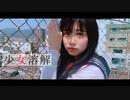 【☆ゆーか☆】少女溶解【踊ってみた】