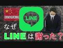 【ゆっくり解説】韓国資本LINEの歴史と中国への個人情報流出の問題