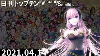 日刊トップテン!VOCALOID&something【日刊ぼかさん2021.04.14】