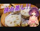【東北きりたん】セイロキッチン【レンコン挟み蒸し】