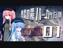 【鳴花ヒメ・琴葉茜・葵実況】戦場の霧、パーカッションの煙【EP01】
