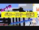 ぺコースターに試乗する社長ぺこら【兎田ぺこら/ホロライブ切り抜き】