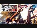 【牛さんGAMES】文明崩壊後の機械生命体が闊歩する世界での少女の冒険②【ホライゾンゼロドーン】【Horizon Zero Dawn】