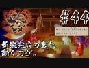【のじゃロリニート神様更生プログラム】お米食べろ!サクナヒメ#44