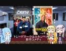 ゆかりとマキと葵が海外ドラマを語る日々 #101