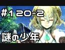 【実況】落ちこぼれ魔術師と7つの異聞帯【Fate/GrandOrder】120日目 part2