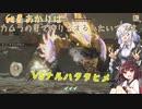 【VOICEROID実況】紲星あかりはカムラの里で狩りをするみたいですよ #2