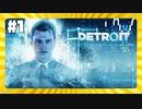 【実況】これは僕達の未来【Detroit: Become Human】 #1