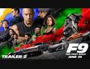 映画『F9/Fast & Furious 9(ワイルド・スピード/ジェットブレイク)』予告編 #2