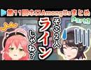 第11回ホロAmongUs 各視点まとめ Part3(第5~7試合)
