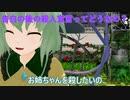 【東方MMD】【さとりの中庭】