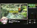 【ピクミン3デラックス】全果実回収&無犠牲RTA【4時間55分45秒】Part.1/?