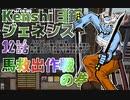 【実況プレイ】Kenshi日録ジェネシス_12話_馬救出作戦の巻