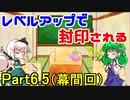 【幕間】レベルアップで封印されるドラクエ3 Part6.5【ゆっくり実況】
