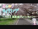 のんびりサイクリング その3 ~奥武蔵グリーンライン~