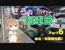 【CeVIO旅行】ささらののんびり列車旅 part6