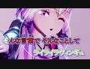【ニコカラ】エンヴィーベイビー [Kanaria]【雨風しのぎ様 MMD-ゆかりさんPV Ver.】_ON Vocal
