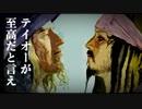 至高のウマ娘を決めるために大揉めする海賊たち【漫画動画】