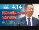 日本は国家としての意志を示せ=人権団体副会長