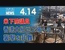 米下院議員、香港大紀元工場への襲撃を非難