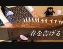 【箏】春を告げる(yama)弾いてみた【Manon】