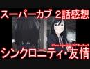 【アニメ感想】スーパーカブ2話「シンクロニティ・友情」