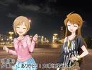 相葉夕美と所恵美のお誕生日