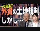 【どうなる?日本企業 #45】外資の土地取得問題は「規制」と「買い取り制度」の両輪で[桜R3/4/15]