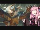【モンスターハンターライズ】コトノハンターR#5【VOICEROID実況】
