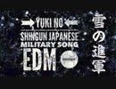 """もし軍歌「雪の進軍」がEDMだったら Japanese army song""""Yuki no shingun"""" EDM arrangement"""