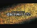 連続モノ遊戯王新企画の告知【遊戯王/ 告知】