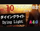 #10 ダイイングライト Dying Light『ライズとの協定(その4)パトロールを見つける-アンティジン入手』攻略実況プレイ動画 オープンワールド型ゾンビ サバイバル アクション by A4G